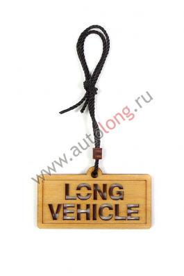 Ароматизатор с логотипом Long Vehicle